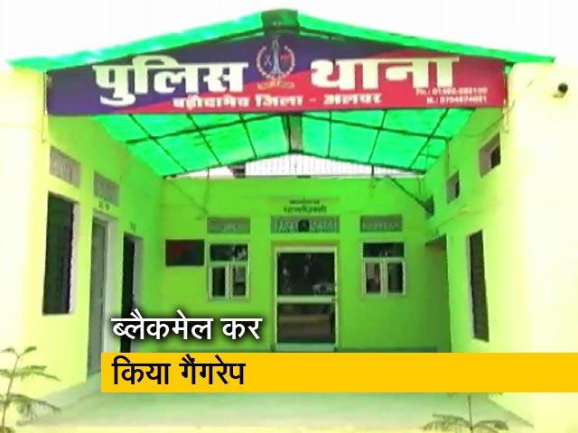 Videos : राजस्थान के अलवर में नाबालिग बच्ची के साथ गैंगरेप