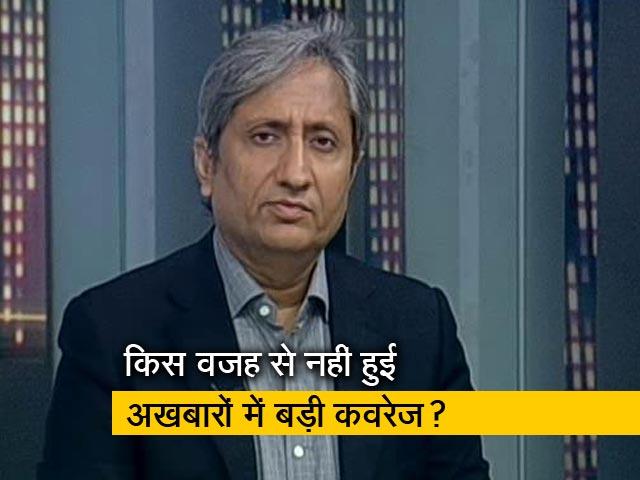 Videos : रवीश कुमार का प्राइम टाइम : मुरादाबाद में पत्रकारों को कमरे में बंद करने की खबर को कैसी मिली कवरेज