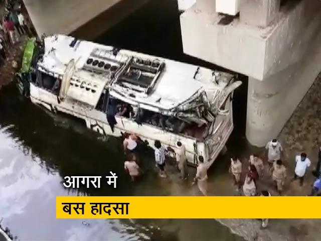 Videos : यमुना एक्सप्रेस वे पर पुल से नाले में गिरी बस, 29 की मौत