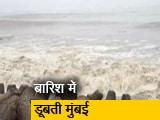 Videos : मुंबई में मूसलाधार बारिश के बाद हाई टाइड अलर्ट