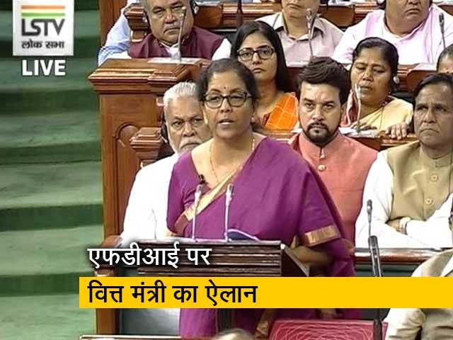 Videos : बजट में FDI को लेकर वित्त मंत्री निर्मला सीतारमण का बड़ा ऐलान