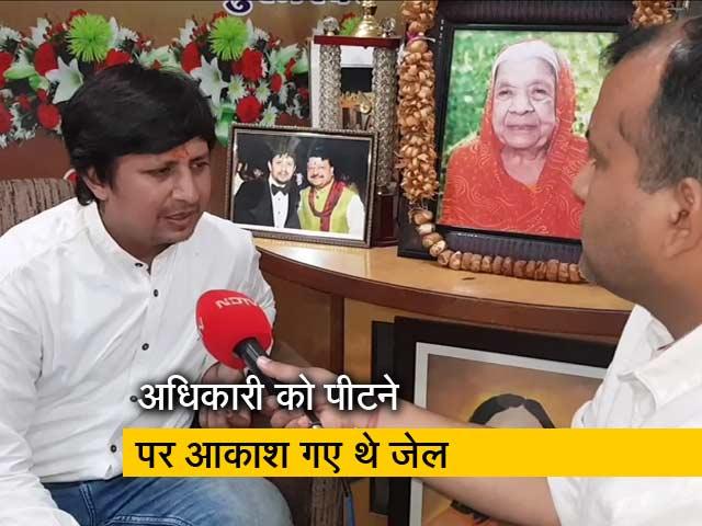 Videos : बेटे के बचाव में बोले कैलाश विजयवर्गीय- वह कच्चा खिलाड़ी है