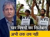 Video : रवीश कुमार का प्राइम टाइम : दिल्ली विश्वविद्यालय बना राजनीति का अखाड़ा