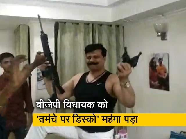 Videos : सिटी सेंटर: बीजेपी विधायक का तमंचे पर डिस्को, गोवा में संकट में कांग्रेस