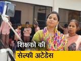 Video : उत्तर प्रदेश: प्राइमरी शिक्षकों को स्कूल पहुंचकर करनी होगी सेल्फी पोस्ट