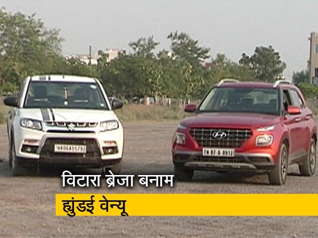 Videos : रफ़्तार: विटारा ब्रेजा और ह्युंडई वेन्यू में कौन सी गाड़ी है बेहतर?