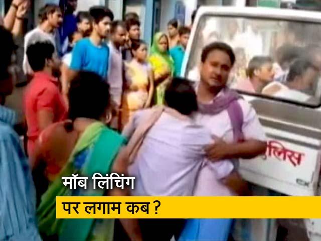 Videos : बिहार में लगातार बढ़ रहे मॉब लिंचिंग के मामले