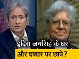 Videos : रवीश कुमार का प्राइम टाइम: क्या इंदिरा जयसिंह और आनंद ग्रोवर को उनके बोलने की सज़ा दी जा रही है ?