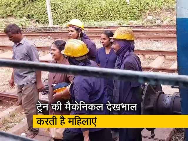 Videos : रेलवे के सफर को सुरक्षित बना रहीं महिलाएं