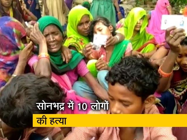 Videos : सोनभद्र: जमीन विवाद के चलते दबंगों ने की 10 लोगों की हत्या