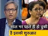 Video : रवीश कुमार का प्राइम टाइम: स्टडी इन इंडिया- पुरानी योजना, नया ऐलान