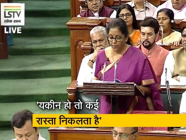 Videos : निर्मला सीतारमण ने पढ़ी चाणक्य नीति की यह पंक्ति, तालियों से गूंज उठा सदन