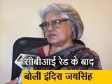 Video : मुझे और मेरे पति आनंद ग्रोवर को टारगेट किया गया है: इंदिरा जयसिंह