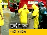 Video : मुंबई में भारी बारिश से निचले इलाकों में भरा पानी, कई उड़ाने रद्द