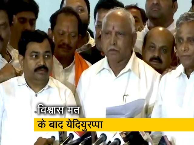 Videos : विश्वास मत के बाद बोले बीएस येदियुरप्पा, यह लोकतंत्र की जीत है