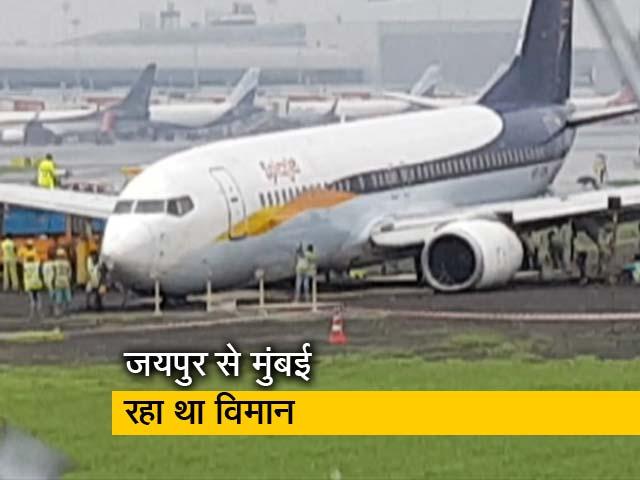 Video : मुंबई एयरपोर्ट पर भारी बारिश की वजह से रन वे से फिसला विमान