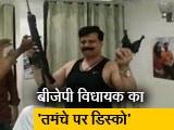 Video : सिटी सेंटर: बीजेपी विधायक का तमंचे पर डिस्को, गोवा में संकट में कांग्रेस