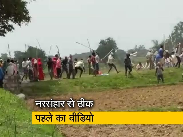 Videos : सोनभद्र नरसंहार का वीडियो आया सामने