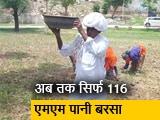 Video : राजस्थान के 12 जिलों में 60 से 80 फीसदी कम बरसात