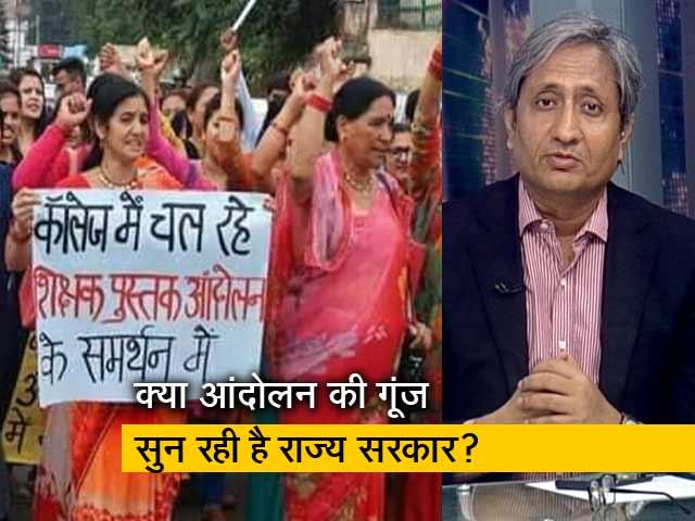 Video : रवीश कुमार का प्राइम टाइम: पिथौरागढ़ का किताब आंदोलन, क्या पूरे भारत के लिए नज़ीर बनेगा ?