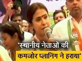 Video : उर्मिला मातोंडकर ने बताई कांग्रेस की हार की वजह