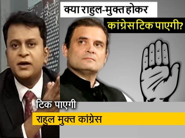 Videos : सिंपल समाचार: क्या गांधी परिवार के बिना कांग्रेस को मिल पाएगी सफलता