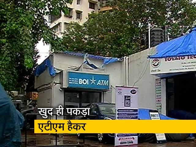 Videos : पीड़ितों ने खुद ही किया ATM चोर को बेनकाब