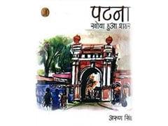 Book Review: बिहार की राजधानी पटना के मज़ेदार किस्से और कहानी, जो हर किसी को नहीं मालूम...मिलेंगे यहां