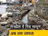 Video : सिटी सेंटर: मुंबई मेनहोल में गिरे दिव्यांश  की कोई खबर नहीं, लक्ष्मण झूला हुआ बंद