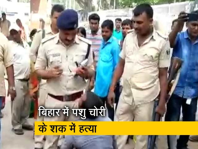 Videos : बिहार: छपरा में पशु चोरी के शक में भीड़ ने 3 लोगों की हत्या की