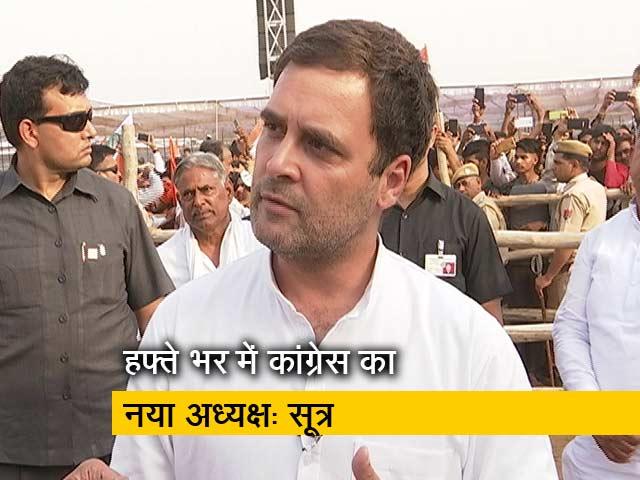 Videos : मैं अब कांग्रेस अध्यक्ष नहीं, इस्तीफा दे चुका हूं: राहुल गांधी