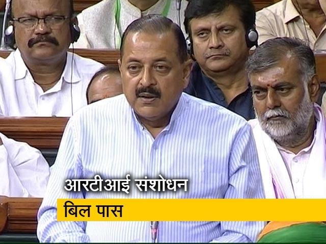Video : लोकसभा में पास हुआ RTI संशोधन बिल