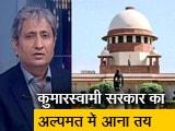 Video : रवीश कुमार का प्राइम टाइम : क्या कर्नाटक पर SC के फैसले से संवैधानिक संतुलन बन पाया?