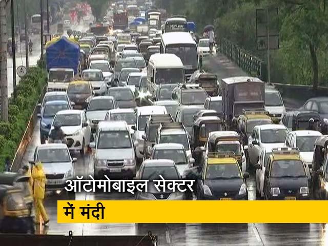Videos : ऑटोमोबाइल सेक्टर में मंदी, गाड़ियों की बिक्री में आई गिरावट