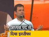 Video : सिटी सेंटर: राहुल गांधी ने कांग्रेस अध्यक्ष पद से इस्तीफा दिया