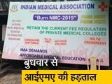 Video : NMC बिल के खिलाफ IMA की कल से हड़ताल