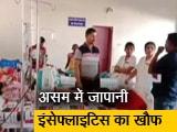 Video : असम में जापानी इंसेफ्लाइटिस से 56 की मौत, रद्द हुईं स्वास्थ्यकर्मियों की छुट्टियां
