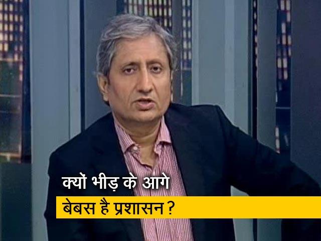 Videos : रवीश कुमार का प्राइम टाइम : सावधान भीड़ आ रही है!