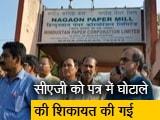 Video : रवीश कुमार का प्राइम टाइम : हिंदुस्तान पेपर कॉर्पोरेशन में करोड़ों का घोटाला?