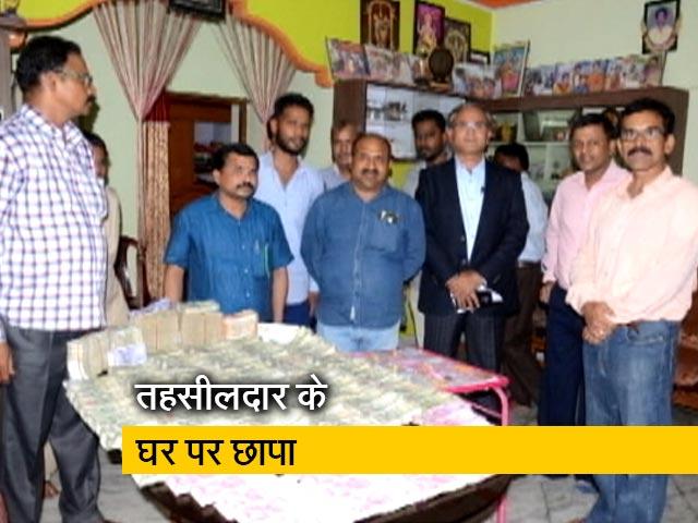 Videos : तेलंगाना: जिसे मिला था बेस्ट तहसीलदार का अवार्ड, उसके घर से मिले 1 करोड़ रुपये नकद