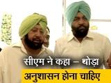 Video : नवजोत सिंह सिद्धू ने CM कैप्टन अमरिंदर सिंह को भेजा इस्तीफा