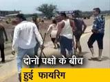 Video : मध्य प्रदेश में जमीन कब्जे को लेकर खूनी खेल