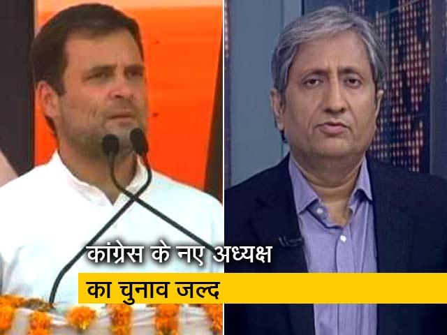 Videos : रवीश कुमार का प्राइम टाइम: क्या गांधी परिवार से बाहर कोई कांग्रेस का नेतृत्व कर सकता है?