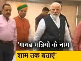Video : रोस्टर ड्यूटी के दौरान गायब रहने वाले मंत्रियों पर पीएम मोदी सख्त