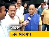Video : झारखंड: बीजेपी के मंत्री ने मुस्लिम विधायक से जबरन लगवाए 'जय श्रीराम' के नारे