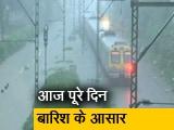 Videos : मुंबई में आफत की बारिश, कई इलाकों में भरा पानी