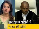 Video : भारत के हक में आया फैसला, आईसीजे ने कुलभूषण की फांसी पर लगाई रोक