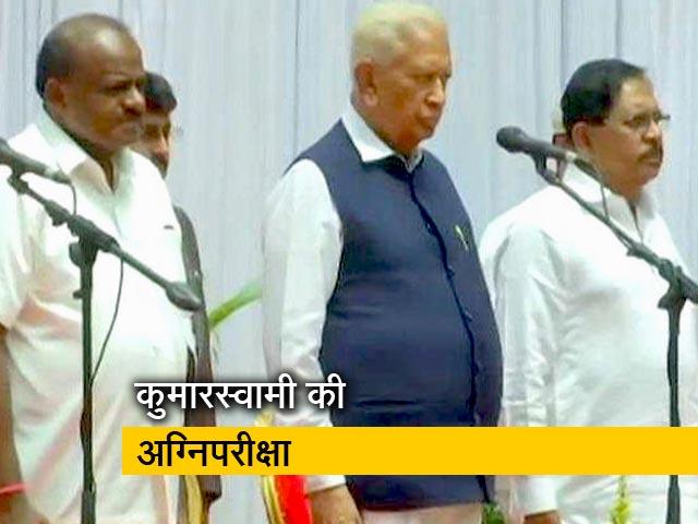 Videos : कर्नाटक: सीएम कुमारस्वामी आज पेश करेंगे विश्वासमत