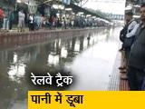 Videos : मुंबई: भारी बारिश के कारण रेलवे ट्रैक पानी में डूबा, स्टेशन पर सैकड़ों लोगों की भीड़