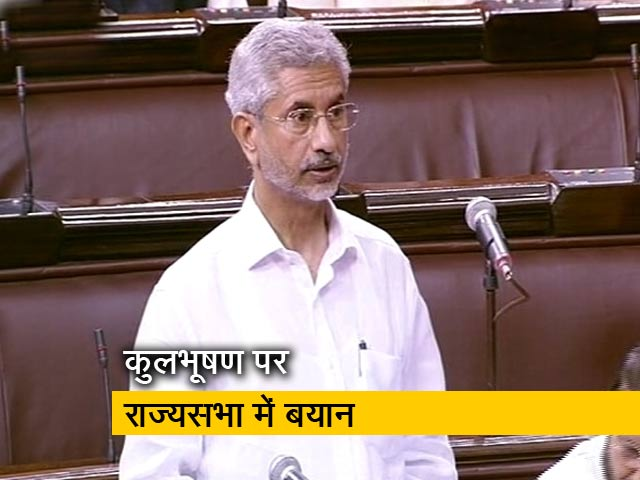Videos : कुलभूषण जाधव मामला: विदेश मंत्री ने राज्यसभा में कहा, ICJ में यह भारत की बड़ी जीत